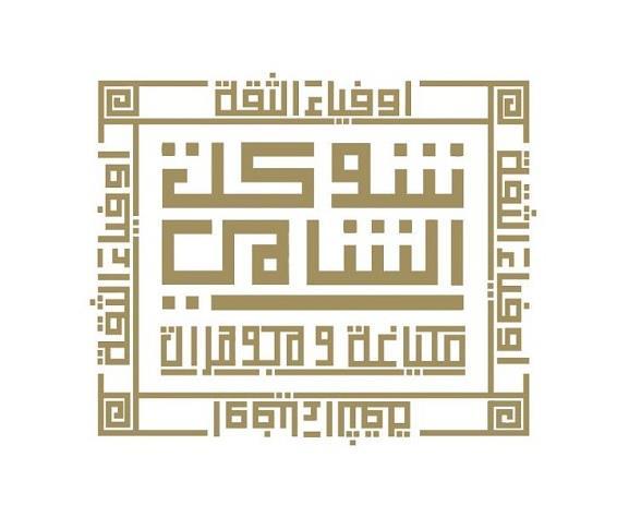 Shawkat Al Shami